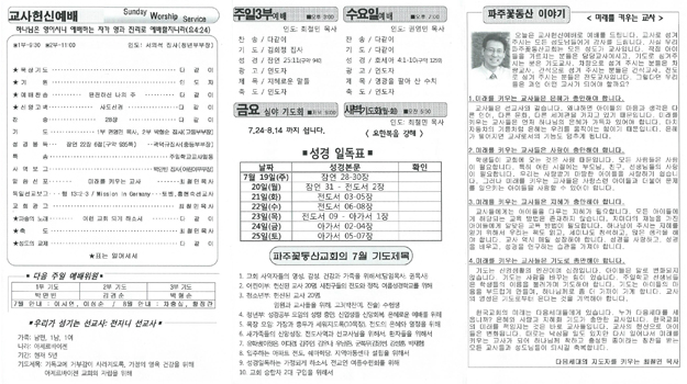 Gemeindegründung koreanisch_Faltblatt_2
