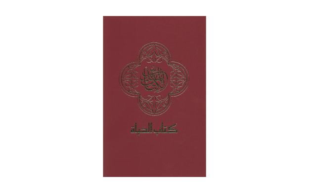 Arabische_Bibel_01