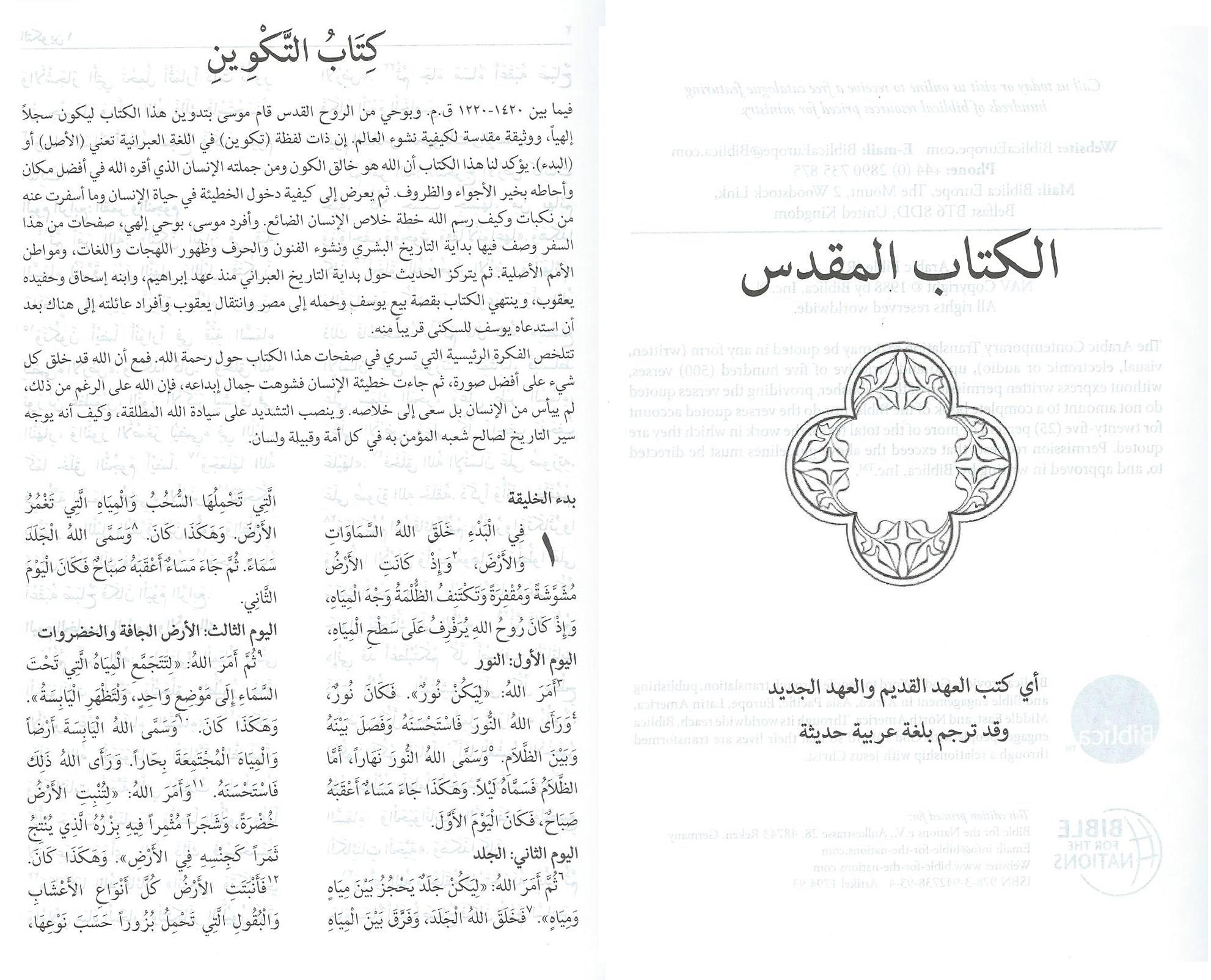 Arabische_Bibel_02