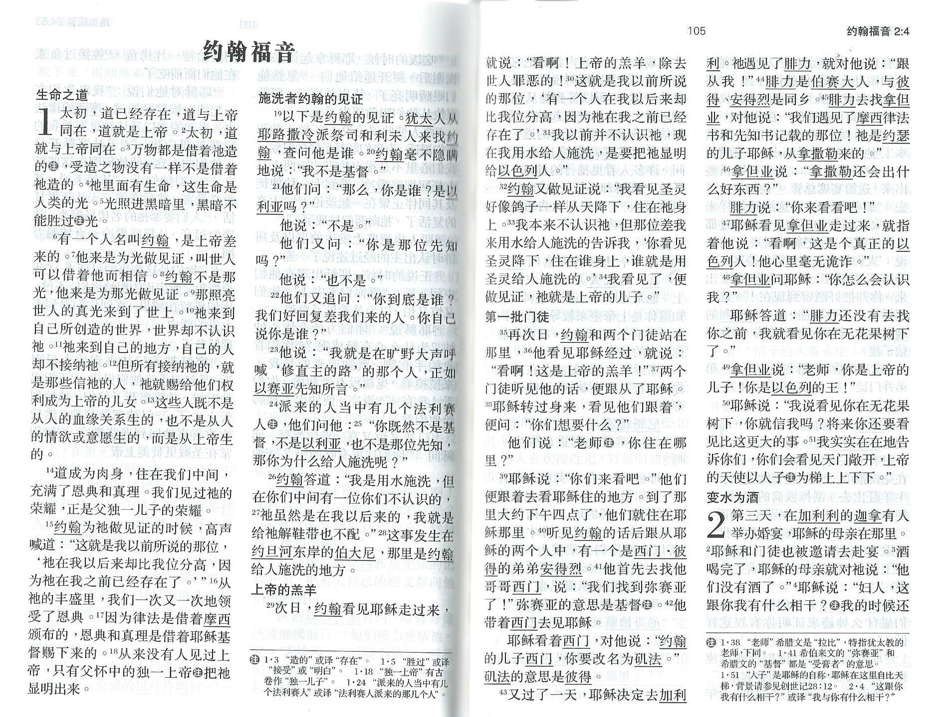 Chinesische_Bibel_6