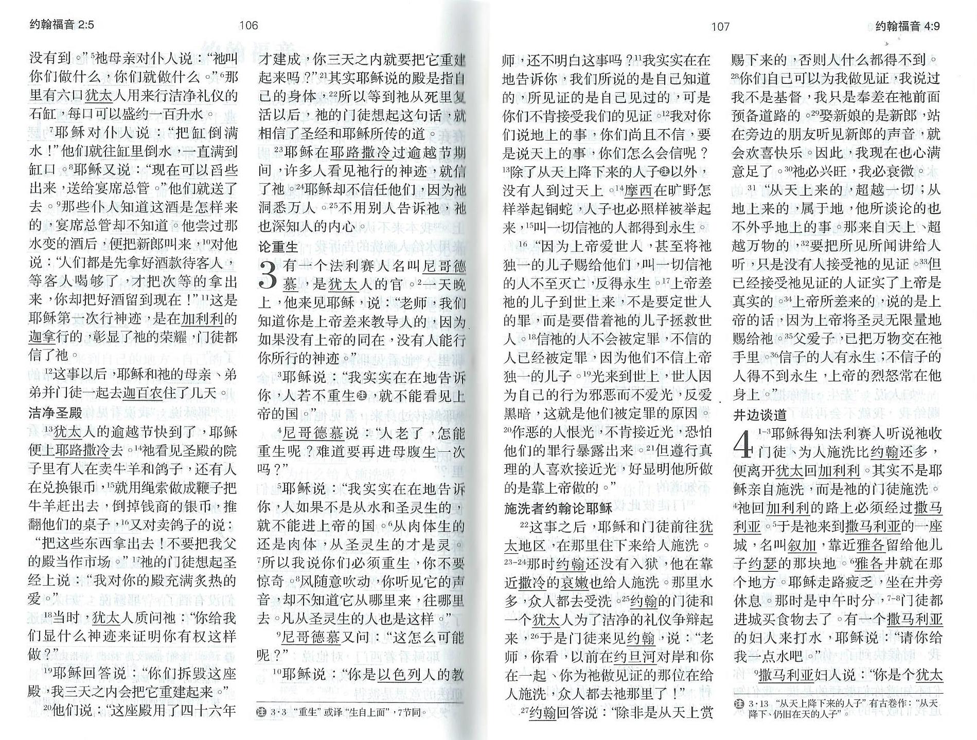 Chinesische_Bibel_7