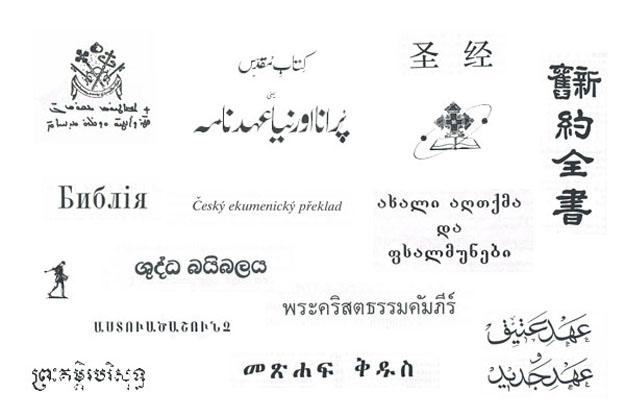 Sprachen Der Bibel