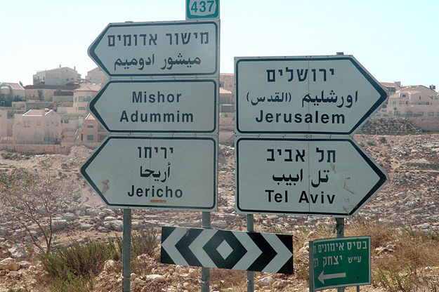 Hebrew_Arabic_English_road_signs