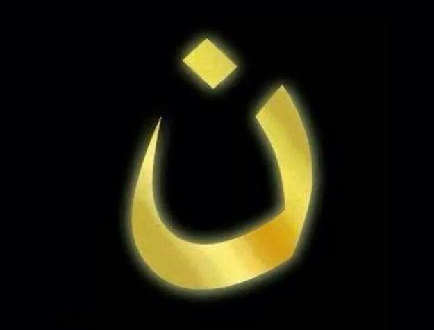 N-das-steht-fuer-Nazarener-Christenverfolgung