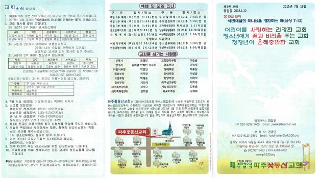 Gemeindegründung koreanisch_Faltblatt_1