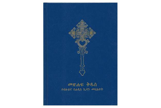 Amharic_Bible_1