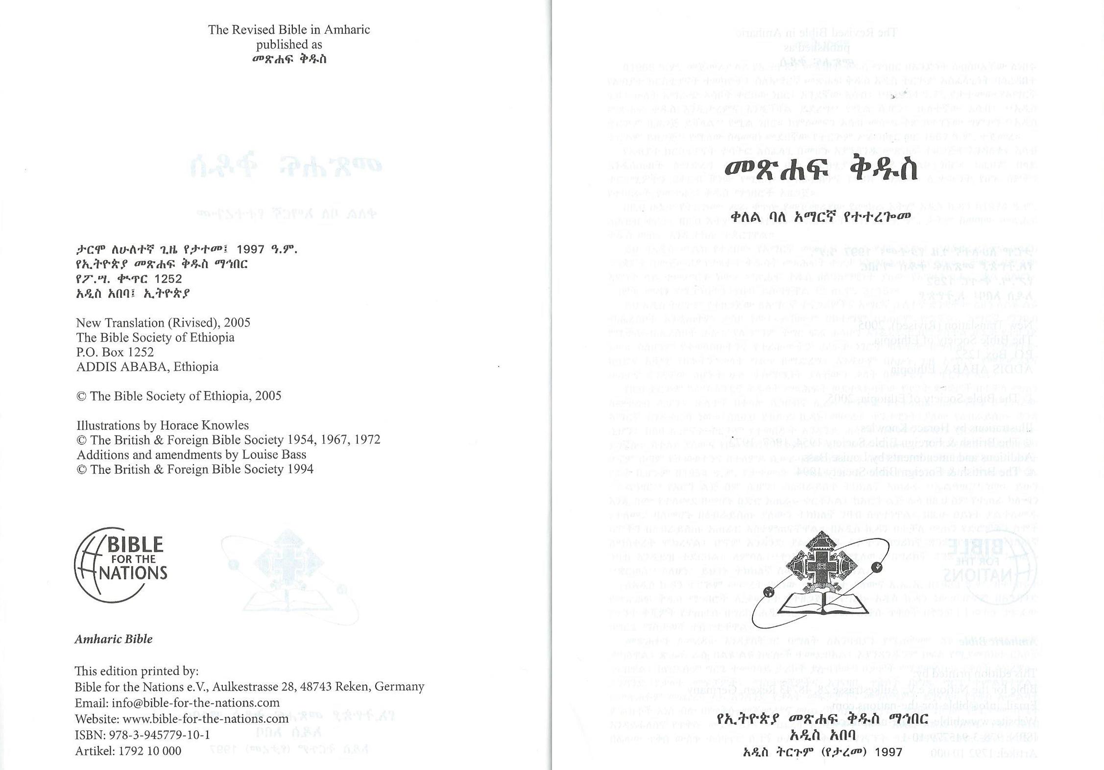 Amharic_Bible_2