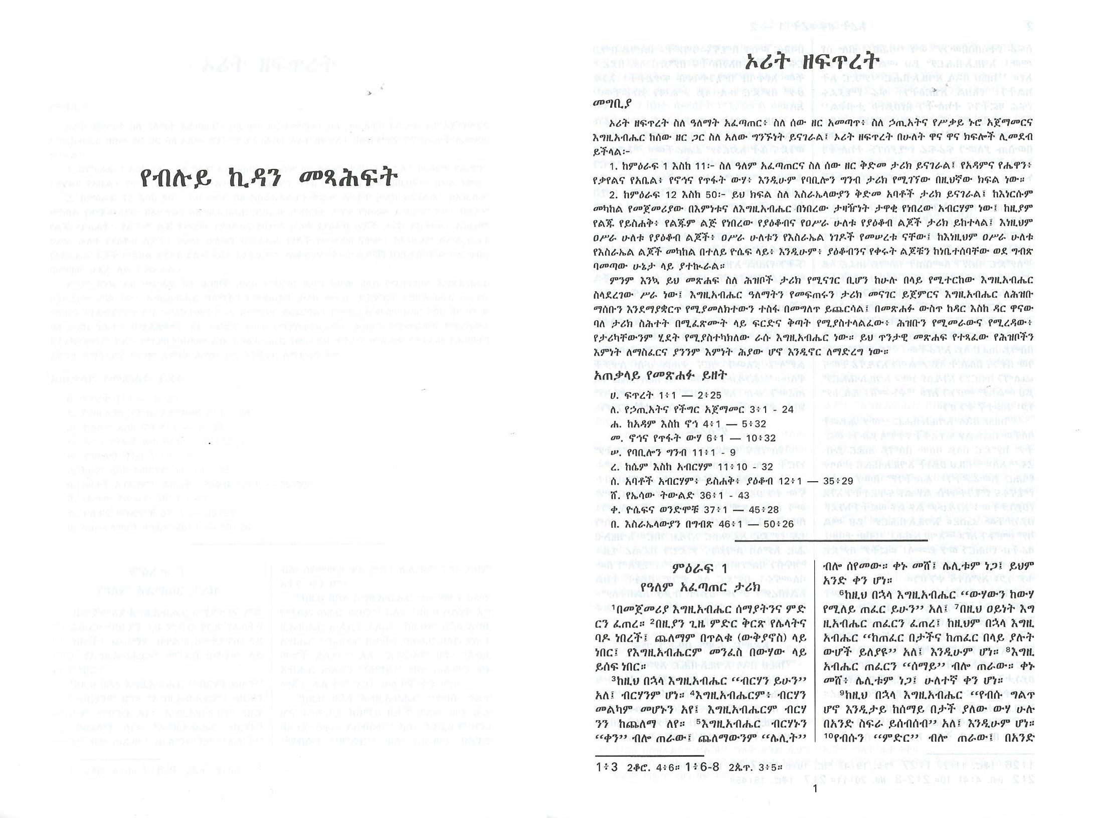 Amharic_Bible_3
