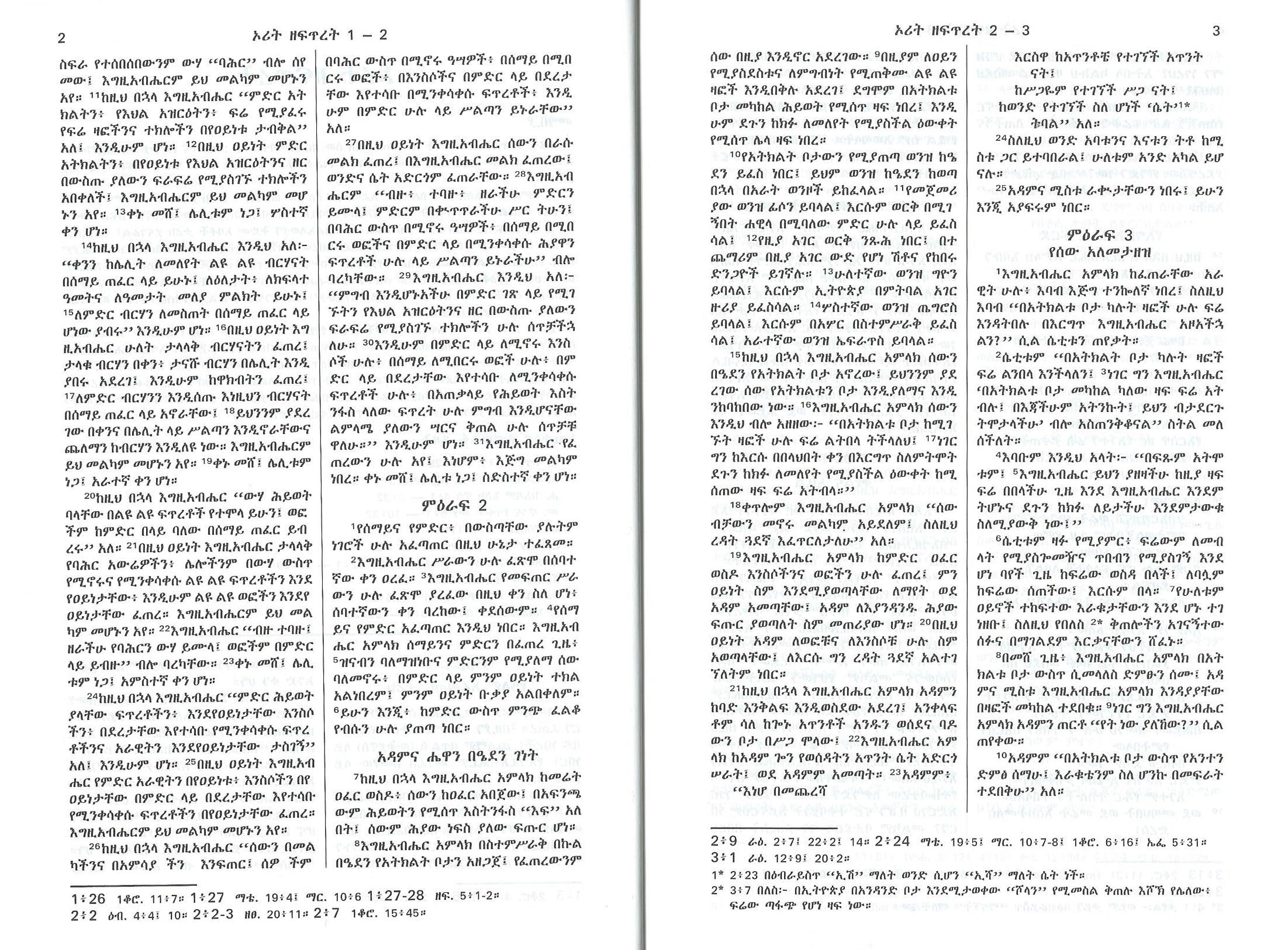 Amharic_Bible_4