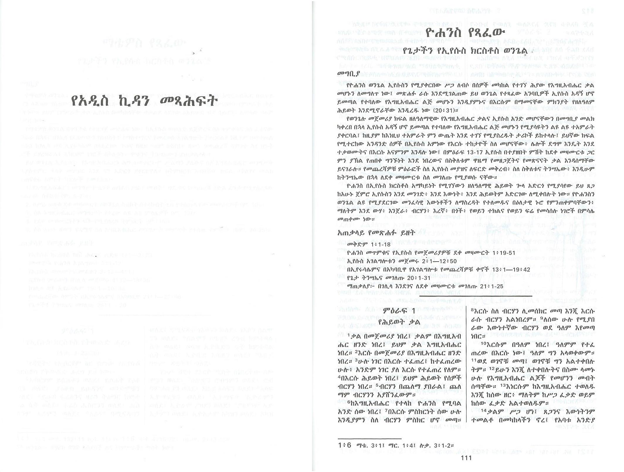 Amharic_Bible_6