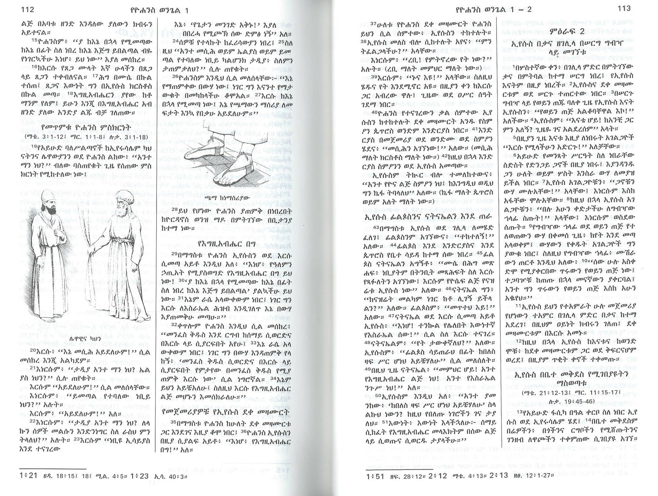 Amharic_Bible_7