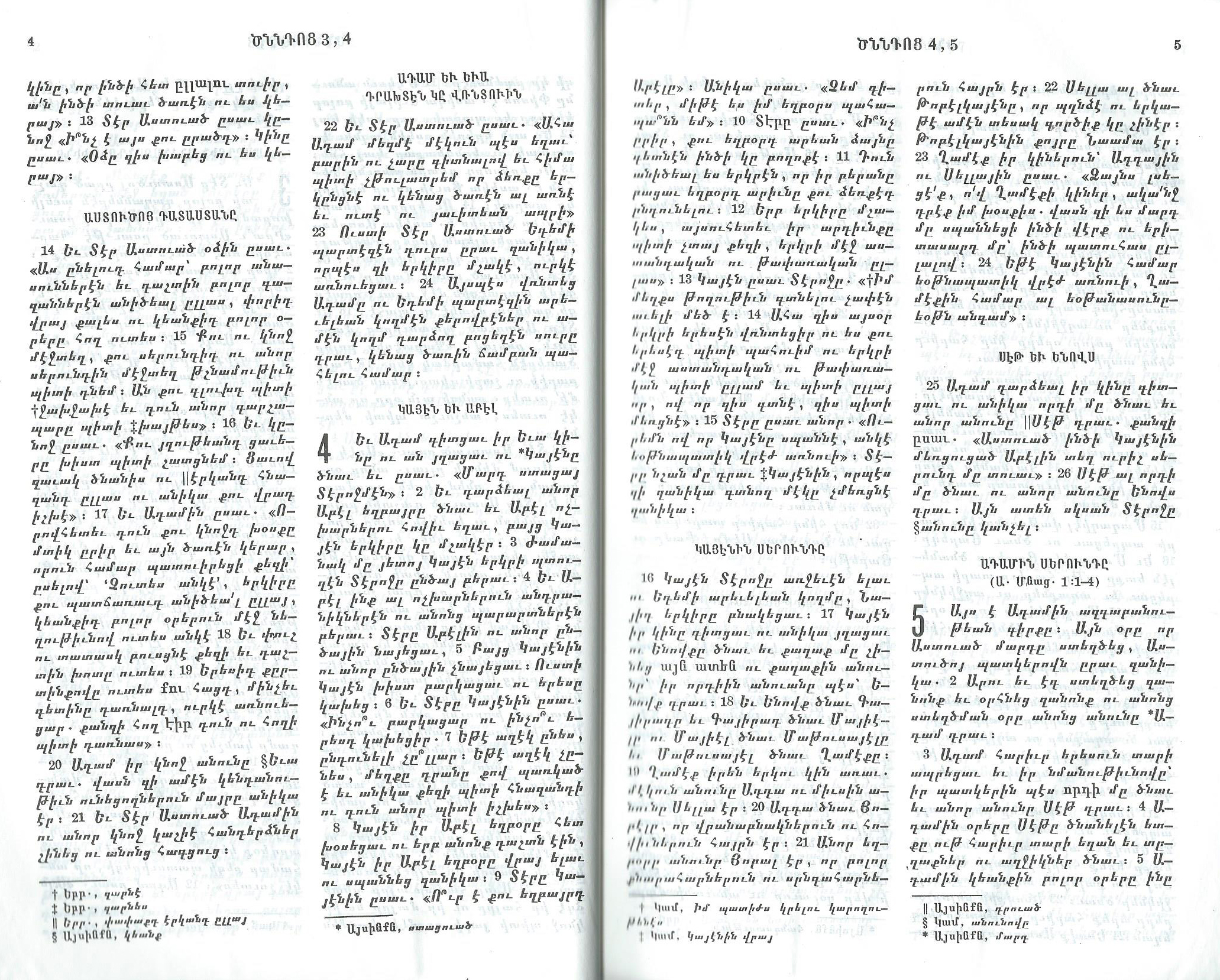 Armenische_Bibel_4