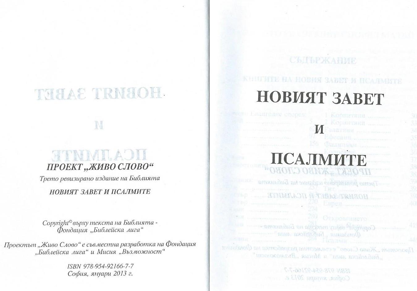 Bulgarische_Bibel_NT_2