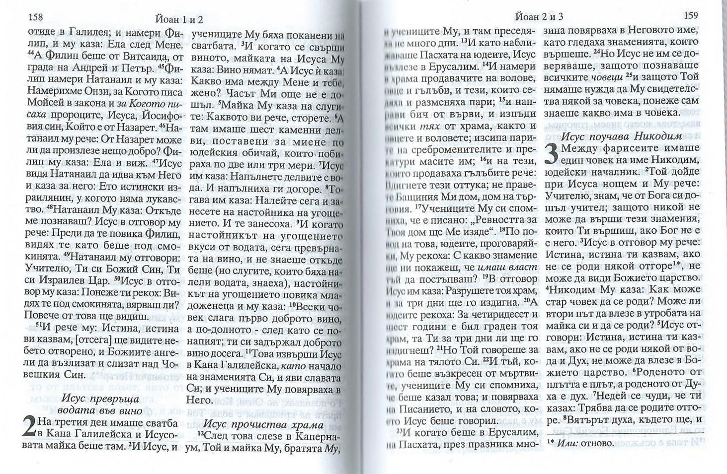 Bulgarische_Bibel_NT_4