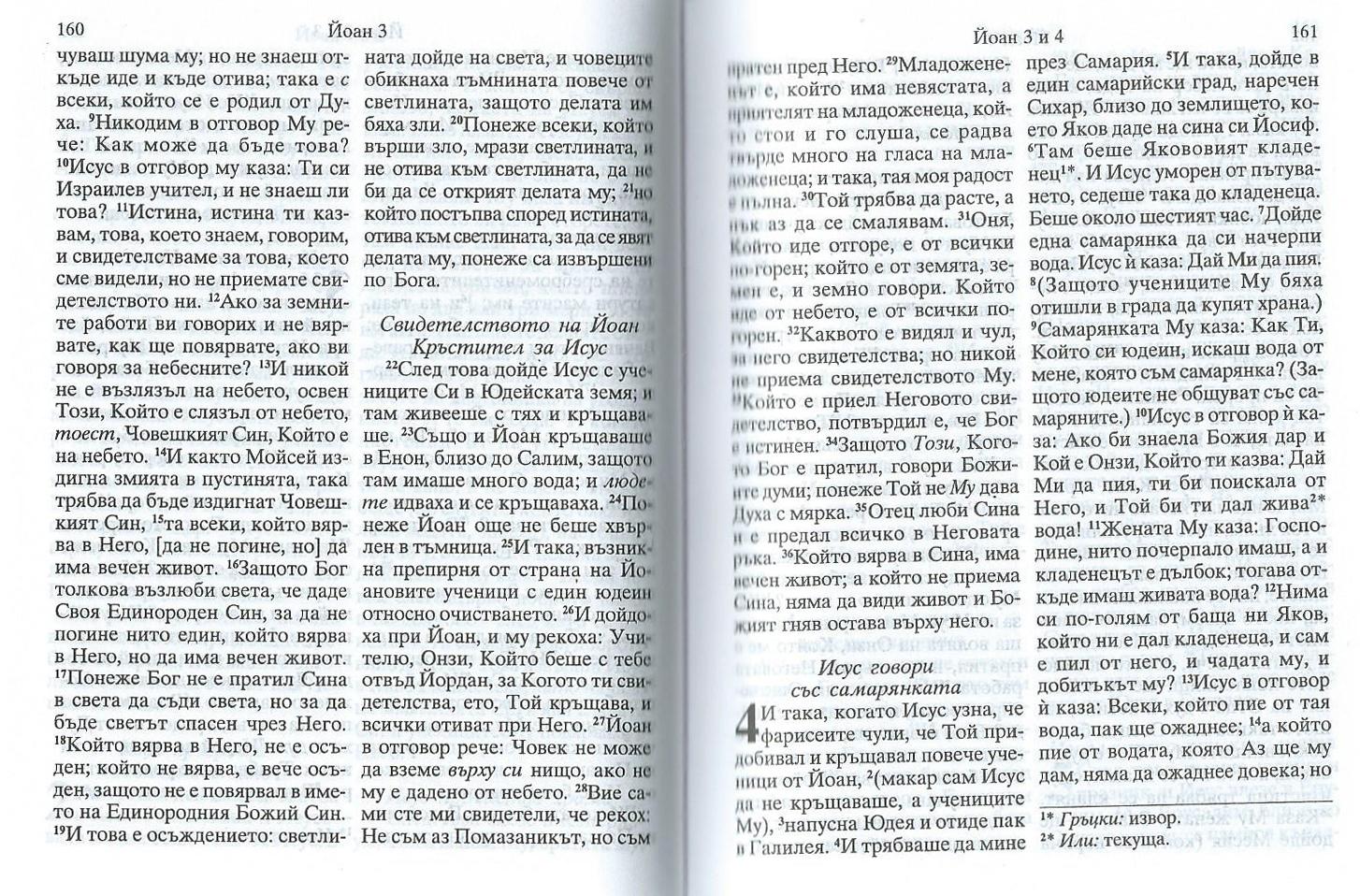Bulgarische_Bibel_NT_5