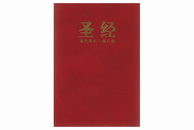 Chinesische_Bibel_1