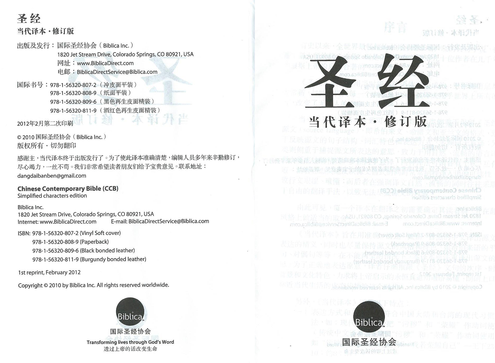 Chinesische_Bibel_2