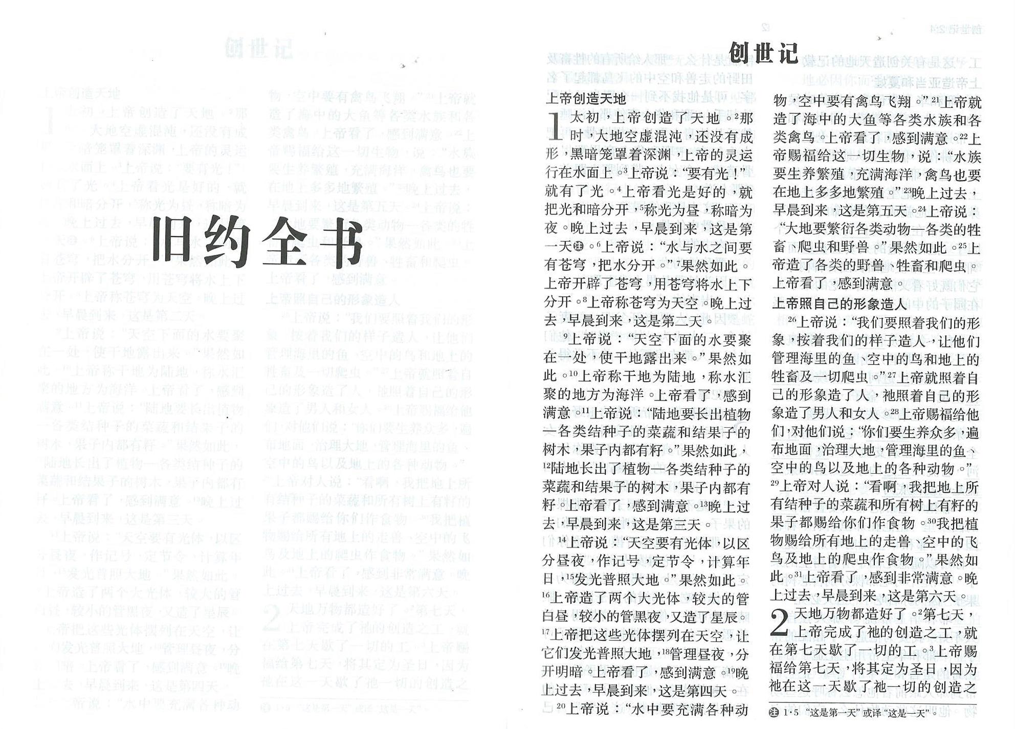 Chinesische_Bibel_3