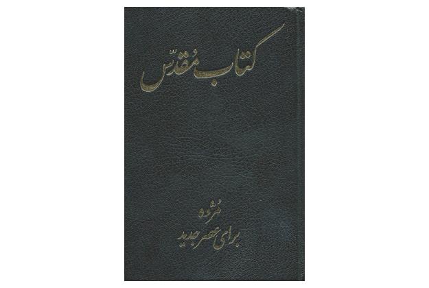 Farsi_Bibel_1
