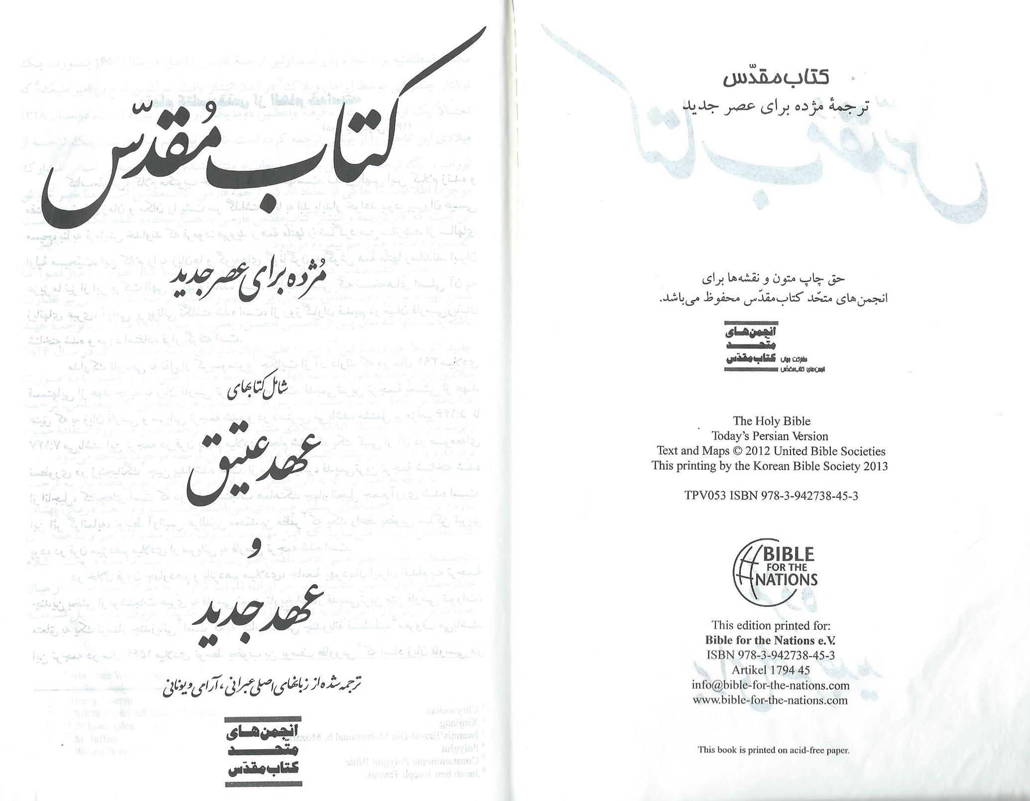 Farsi_Bibel_2