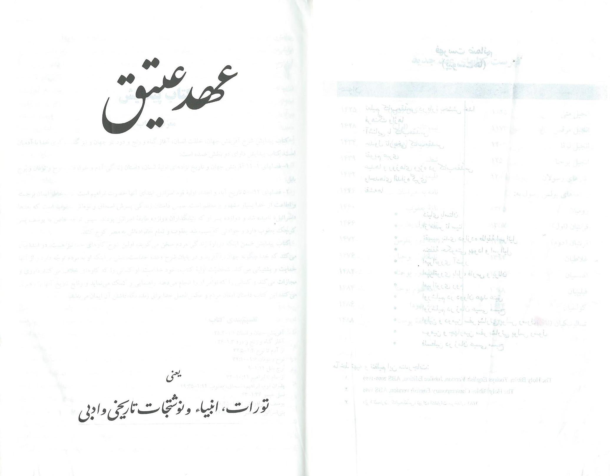 Farsi_Bibel_3
