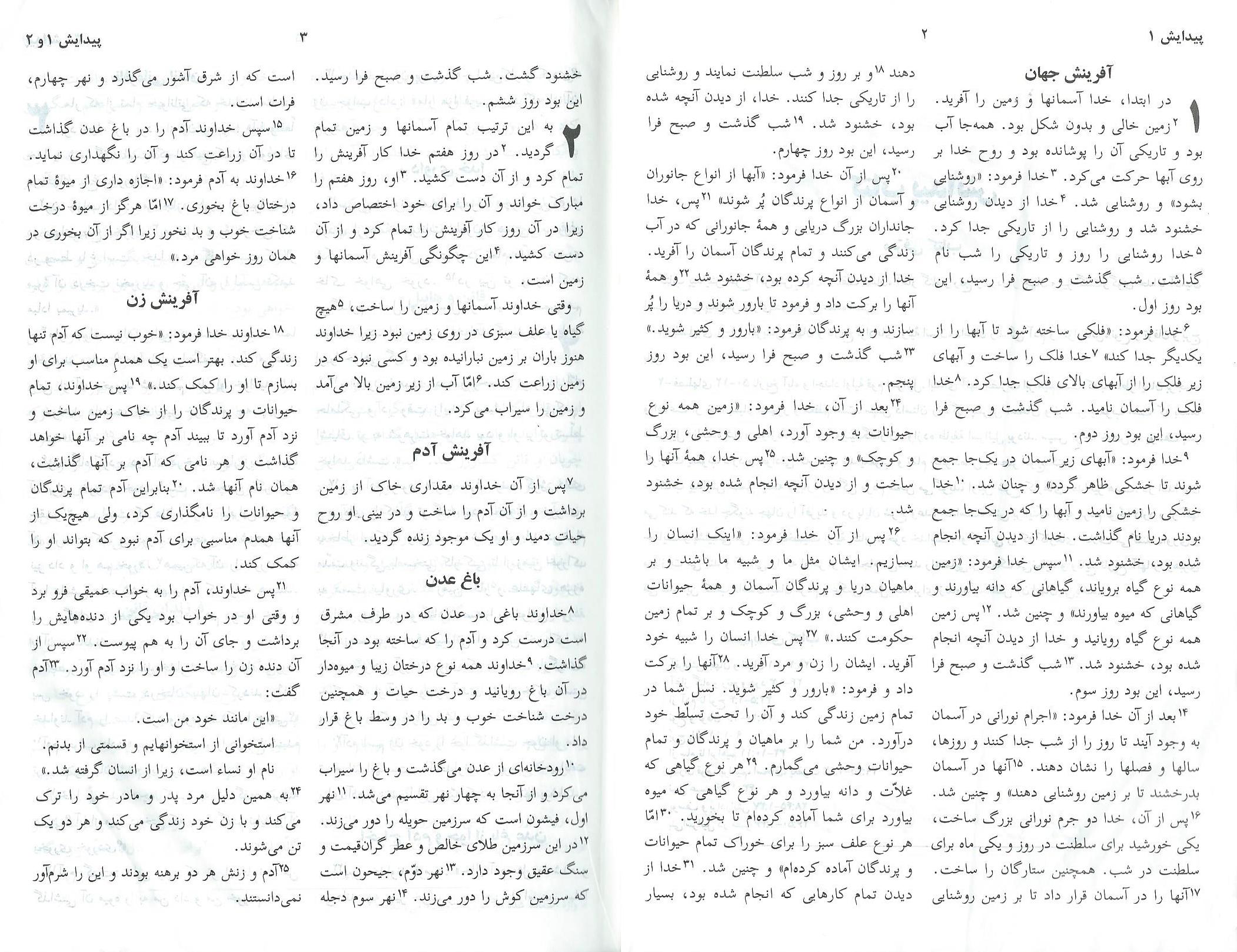 Farsi_Bibel_4