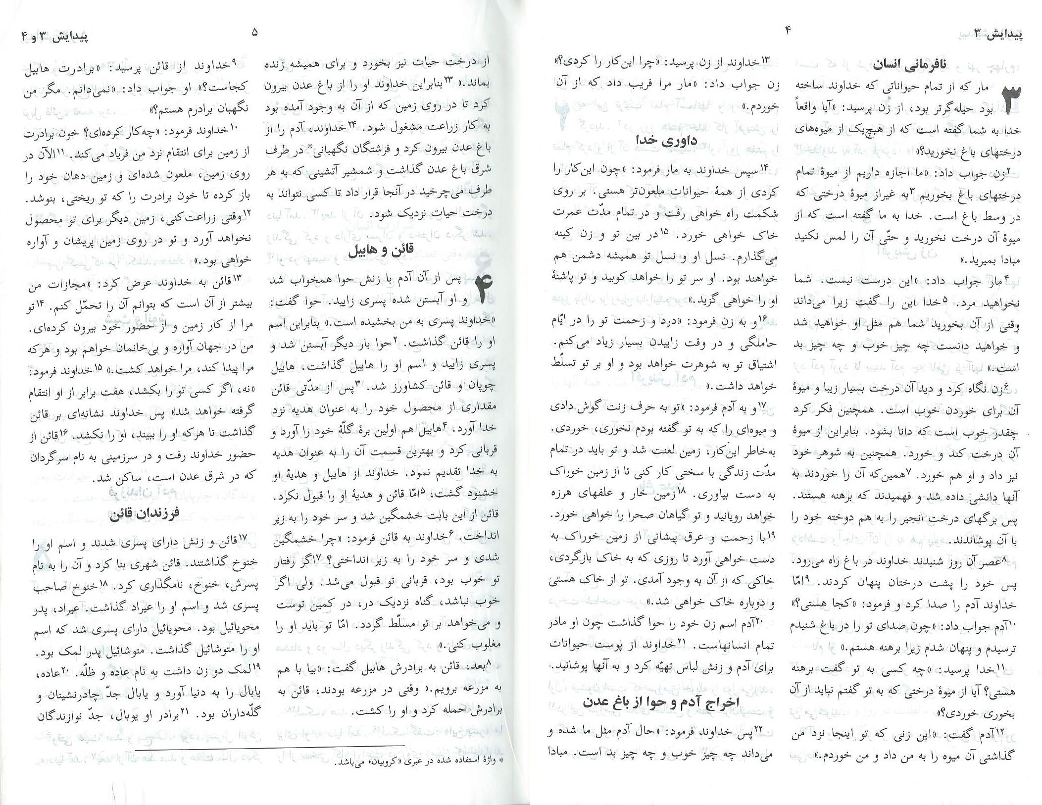 Farsi_Bibel_5