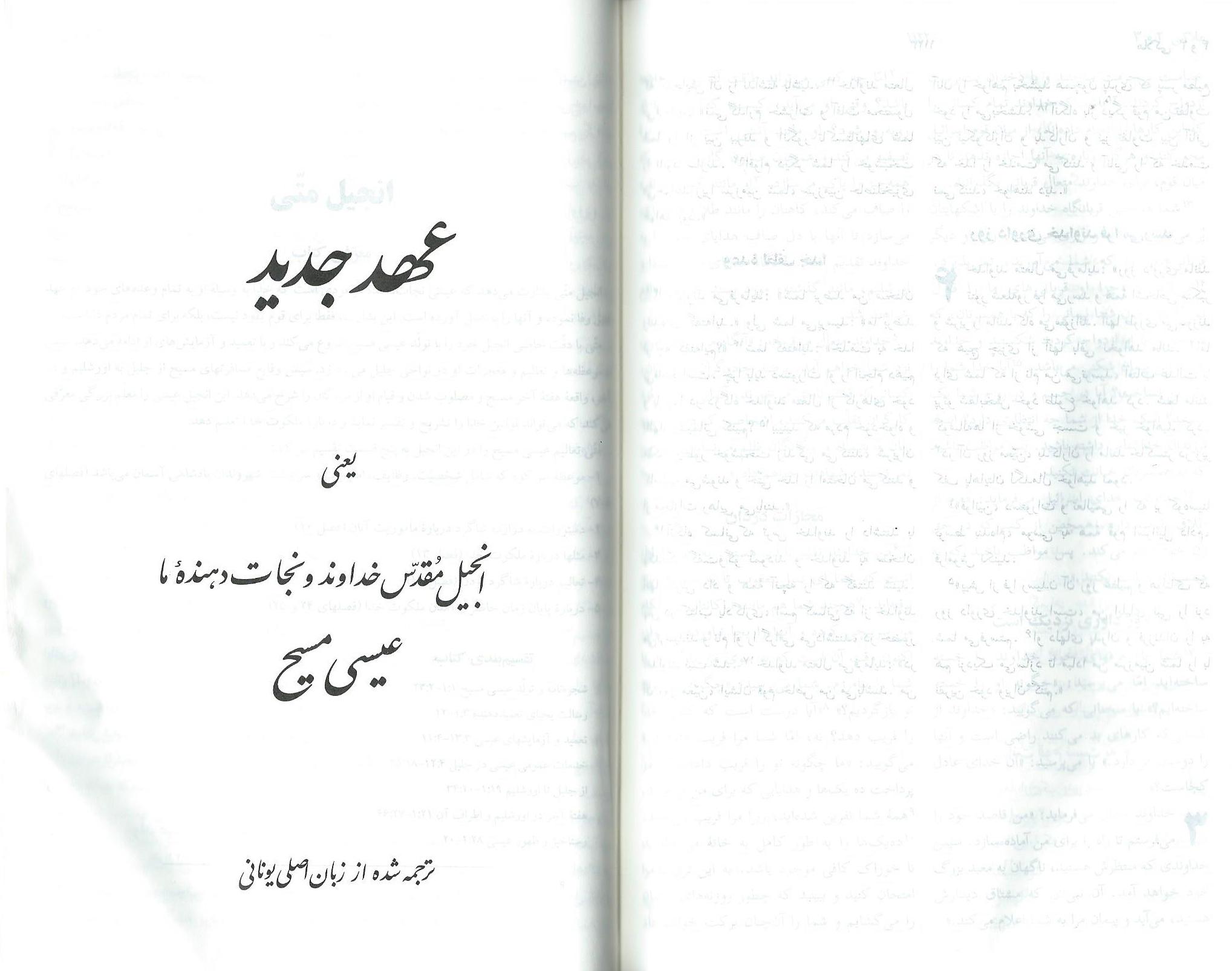 Farsi_Bibel_6