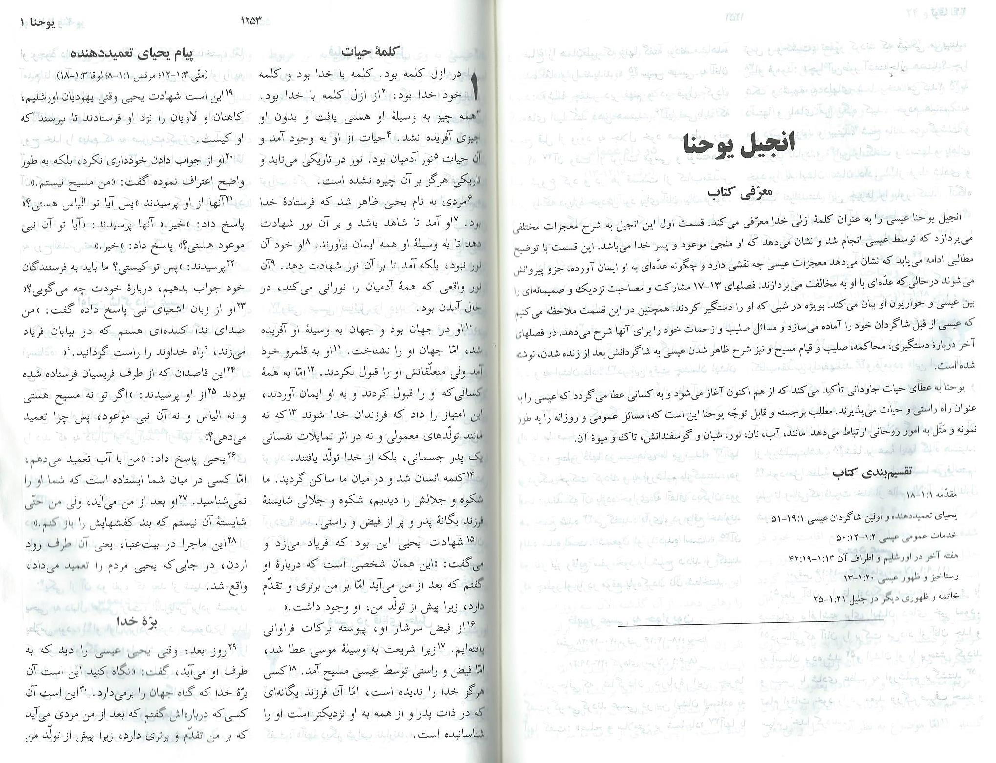 Farsi_Bibel_7