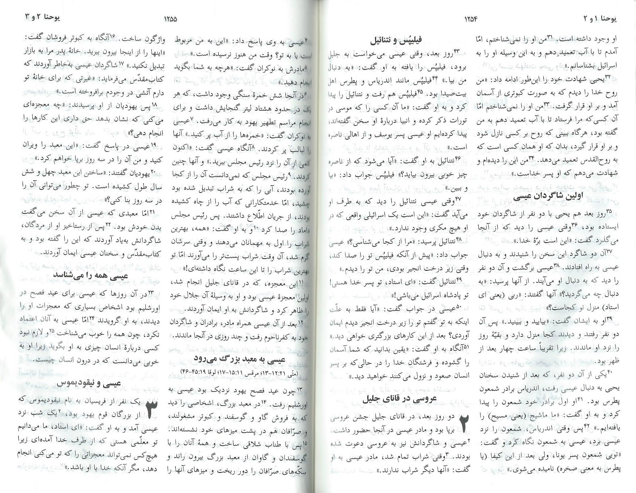 Farsi_Bibel_8