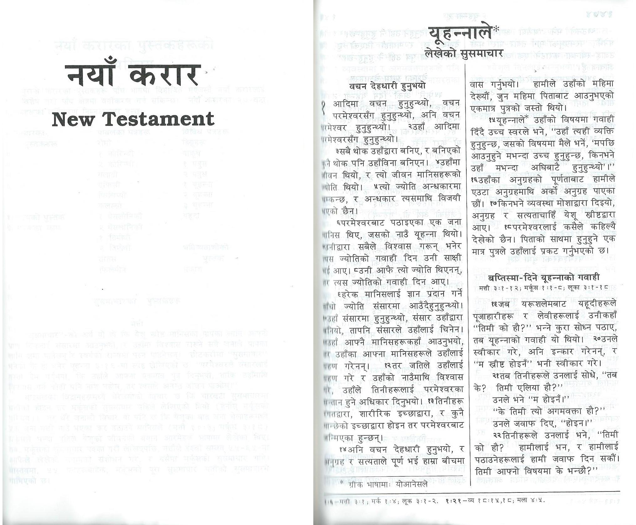 Nepal_Bibel_5
