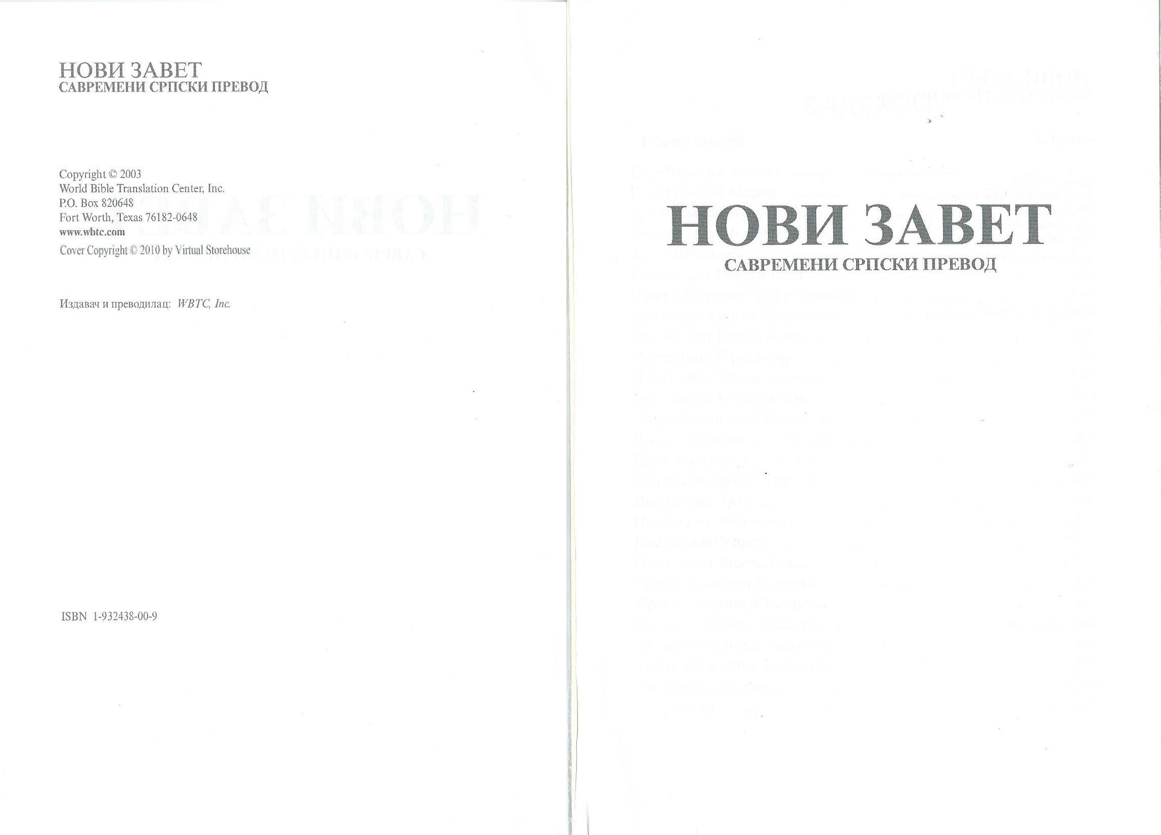 Serbische_Bibel_NT_2