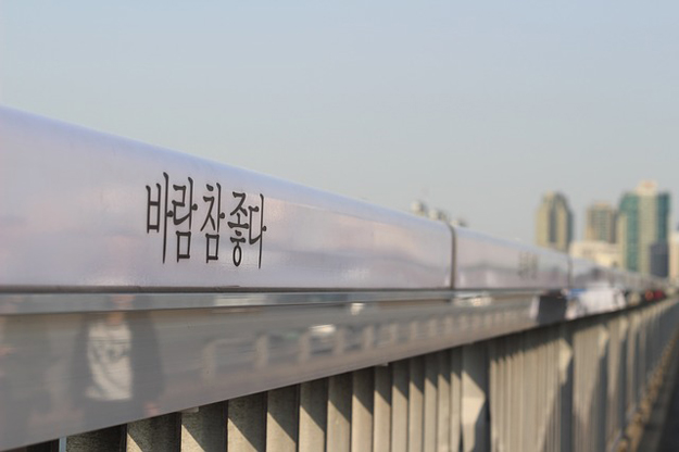 Mapo Bridge
